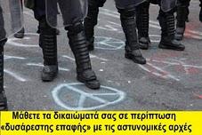 Μάθετε τα δικαιώματά σας σε περίπτωση «δυσάρεστης επαφής» με τις αστυνομικές αρχές...