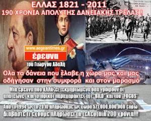 ΕΡΕΥΝΑ ΣΟΚ: ΟΛΑ τα δάνεια της Ελλάδας από το 1821 ως το 2011 – Τι πληρώσαμε και σε ποιους!