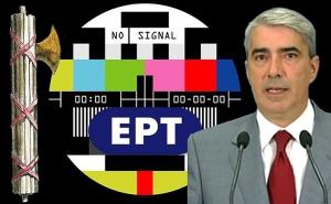 ERT-END